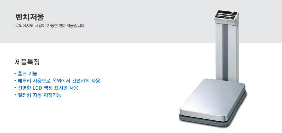 카스 벤치형 저울 DL-100N