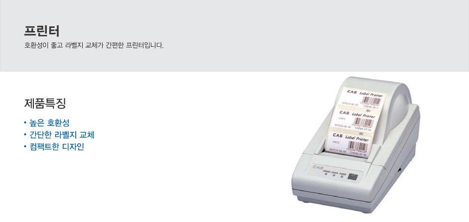 카스 라벨, 티켓 프린터 DEP/DLP-50 6