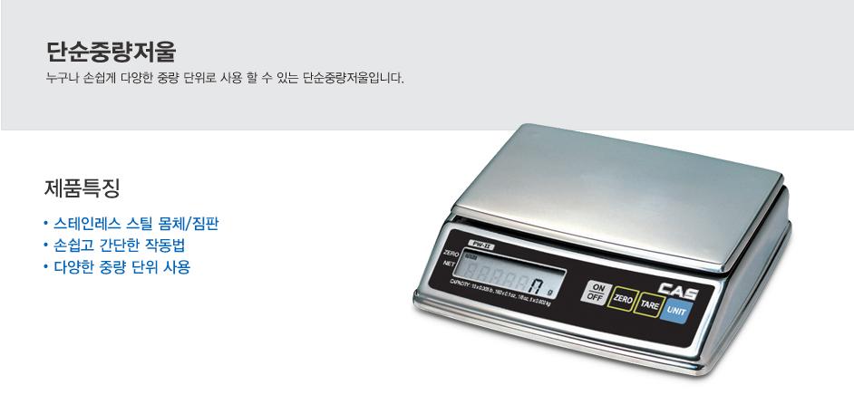 카스 단순 중량 저울 PW-Ⅱ 3