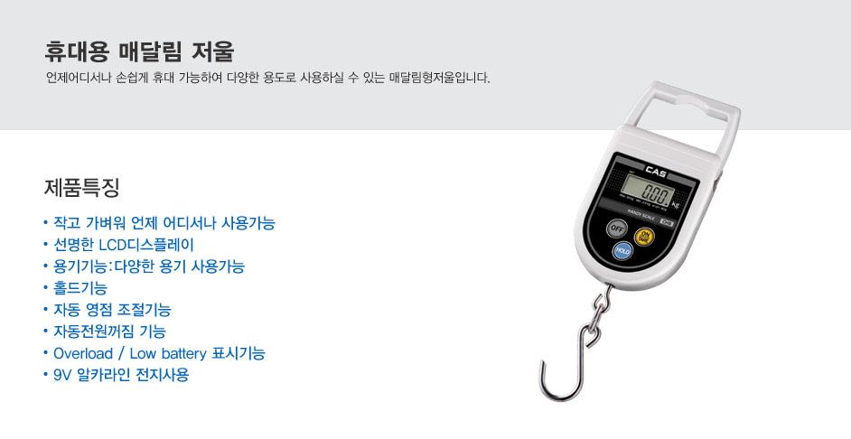 카스 매달림 저울 (휴대용) CHS