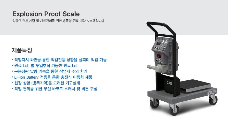 카스 방폭형 스케일 EXP-1000 3