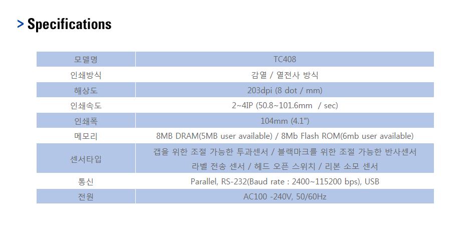 카스 라벨 프린터 TC408 1