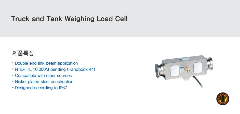 카스 로드셀 - Truck & Tank weighing 타입  21