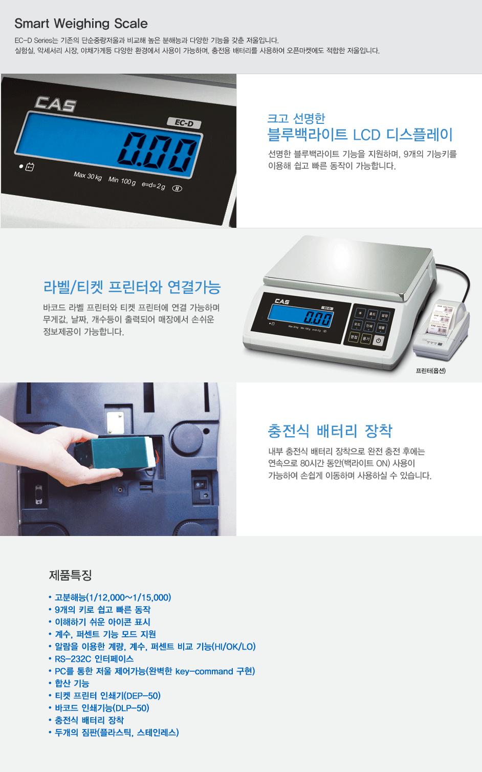 카스 단순 중량 저울 (Smart Weighing Scale) EC-D