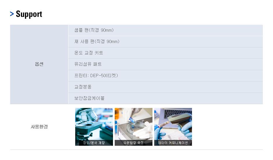 카스 수분분석기 CMB25 2