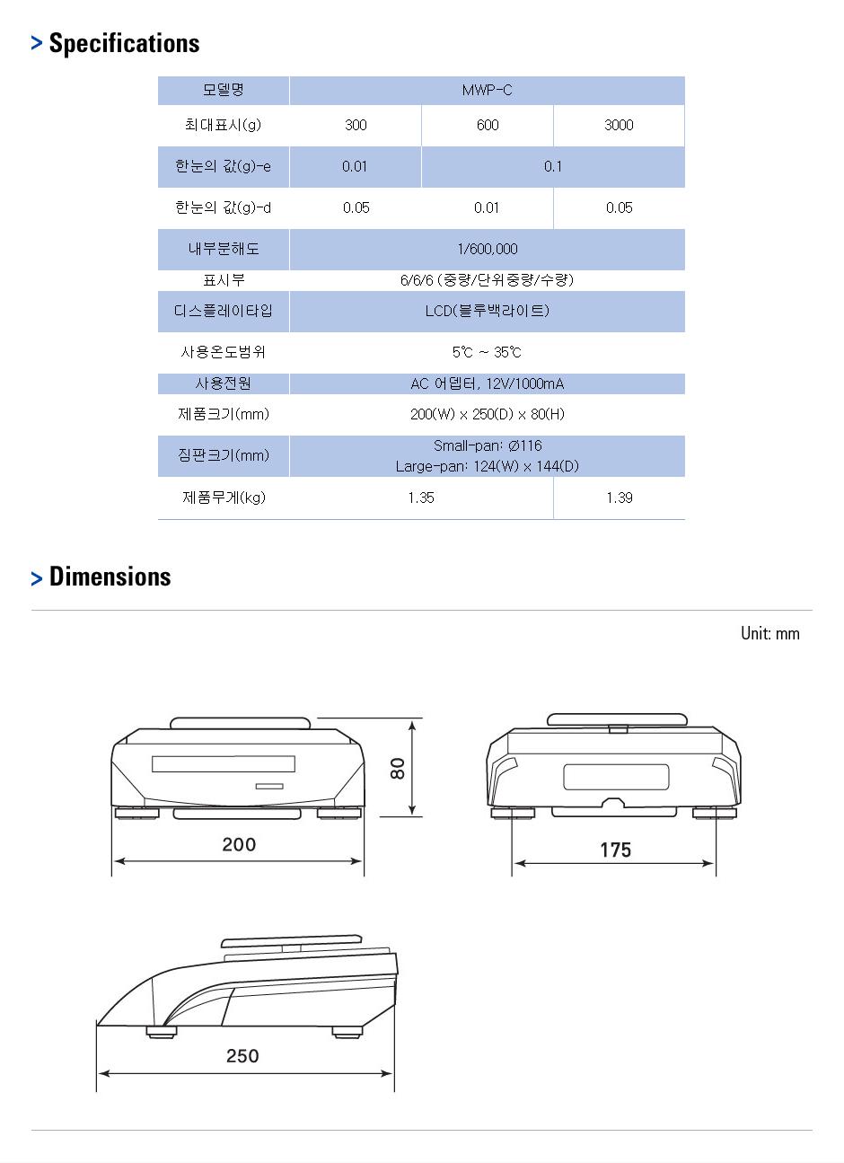 카스 계수용 저울 (Micro Weighing Scale) MWP-C 4