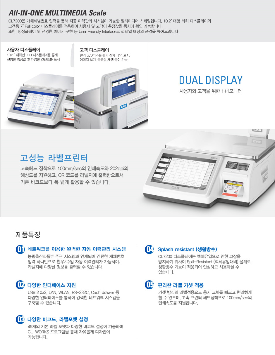 카스 라벨프린트 저울 (All-in-One Multimedia Scale) CL-7200 3