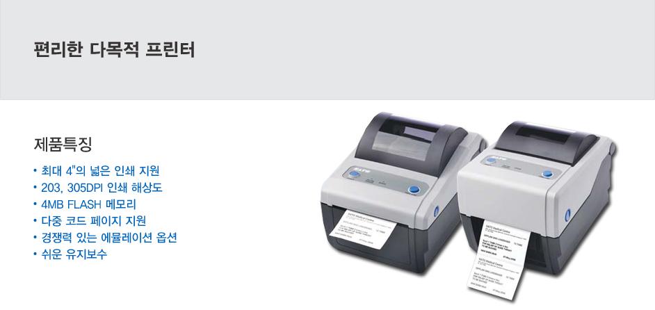 카스 라벨 프린터 CG408TT