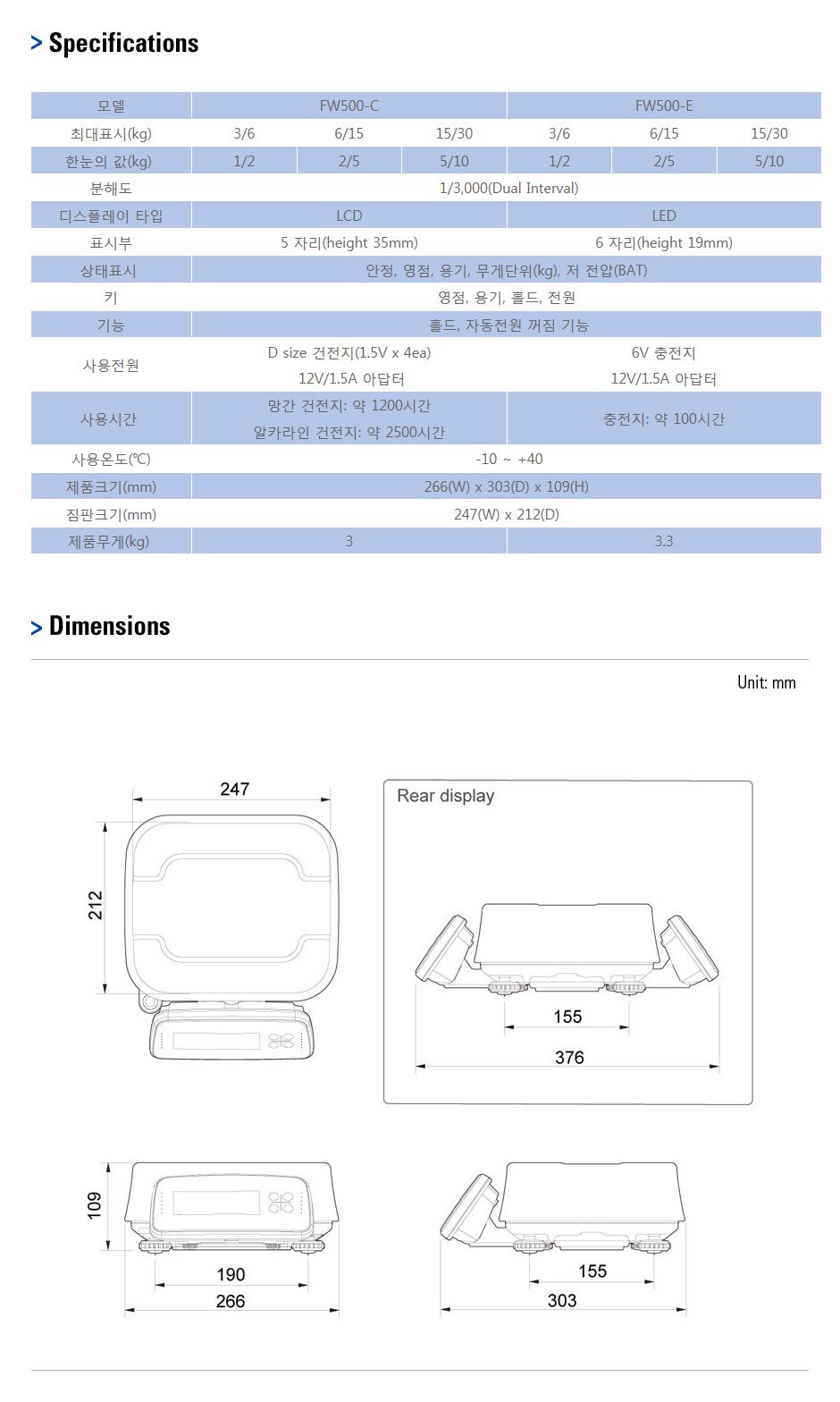 카스 단순 중량 저울 (방수형) FW500-C/E 5