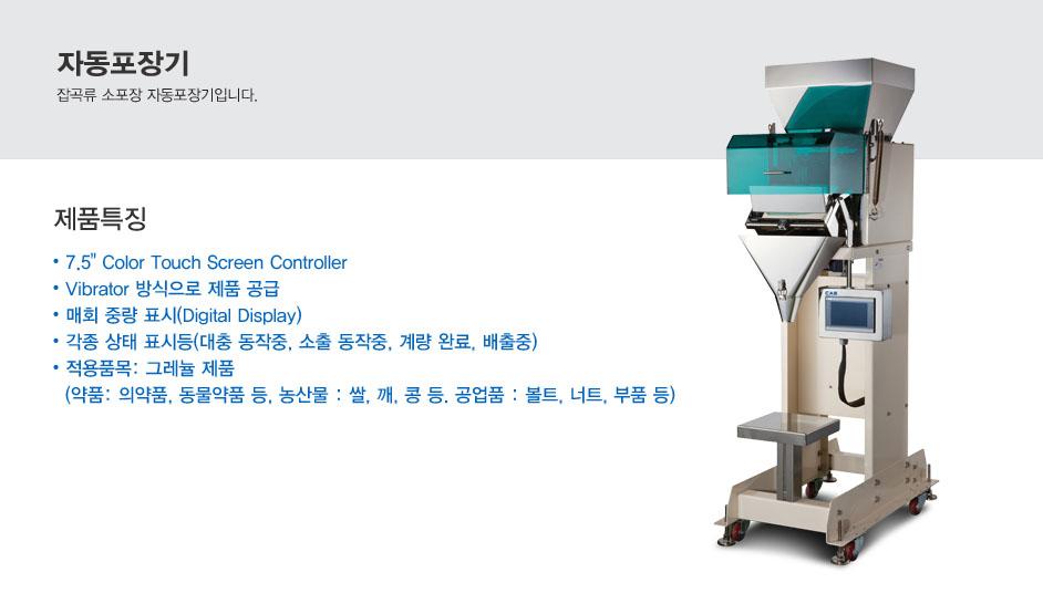 카스 자동포장기 CPK-1B/2B