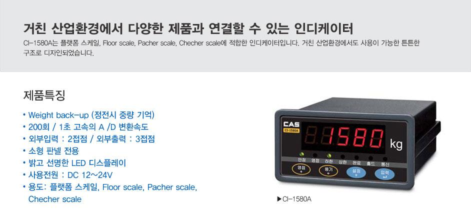카스 산업용인디케이터 CI-1580A 3