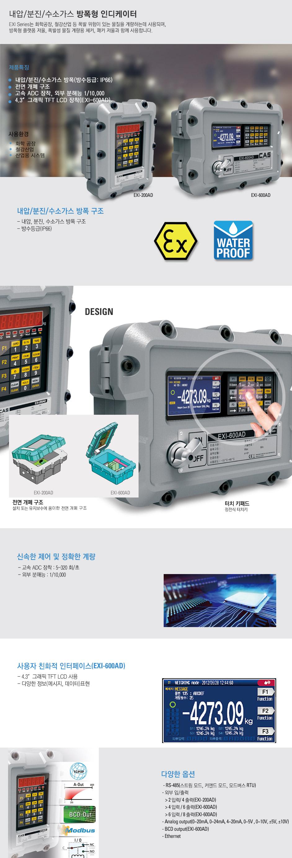 카스 방폭형인디케이터 EXI-200AD/600AD 3