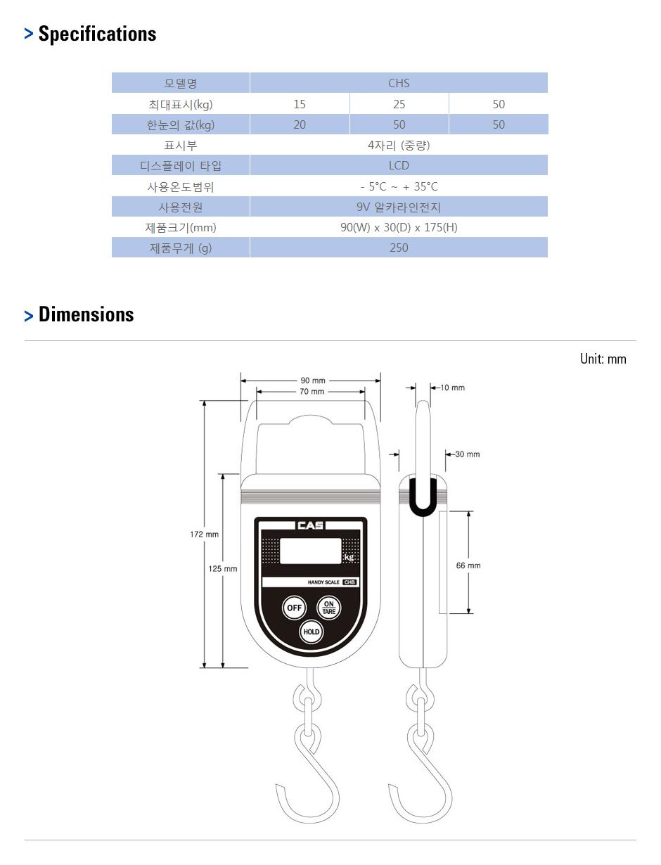 카스 매달림 저울 (휴대용) CHS 1