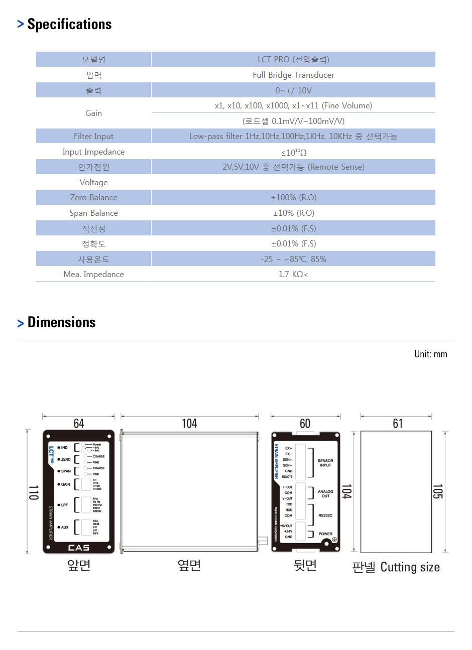 카스 로드셀 전용 앰프 LCT PRO 1