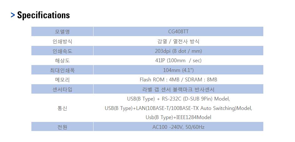카스 라벨 프린터 CG408TT 1