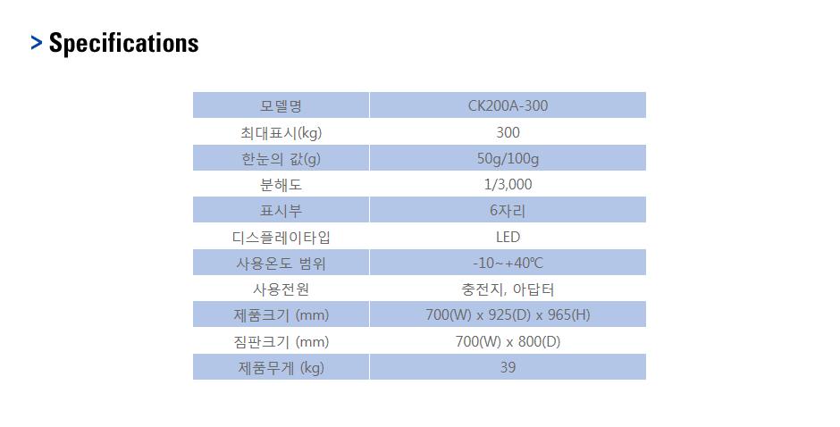카스 벤치형 저울 CK200A-300 1