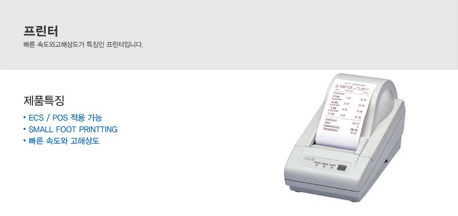 카스 라벨, 티켓 프린터 DEP/DLP-50 3