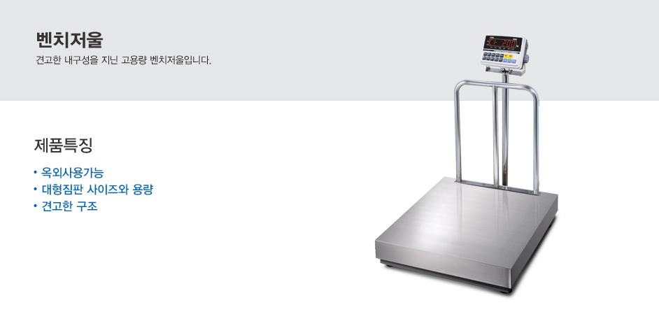 카스 벤치형 저울 CK200A-300