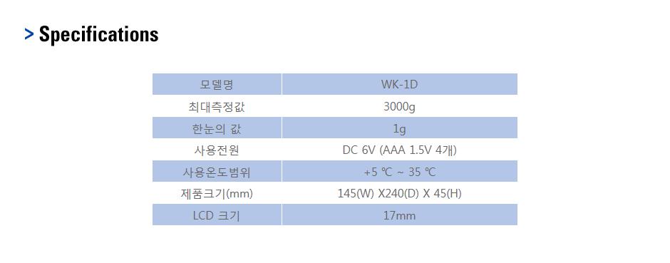 카스 단순 중량 저울 / 주방저울 WK-1D 1