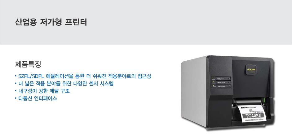카스 라벨 프린터 TC408