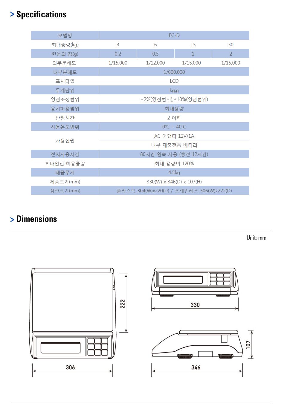 카스 단순 중량 저울 (Smart Weighing Scale) EC-D 1