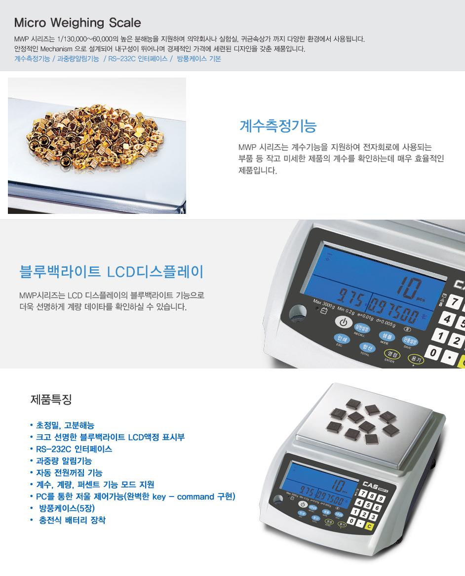 카스 계수용 저울 (Micro Weighing Scale) MWP-C 3