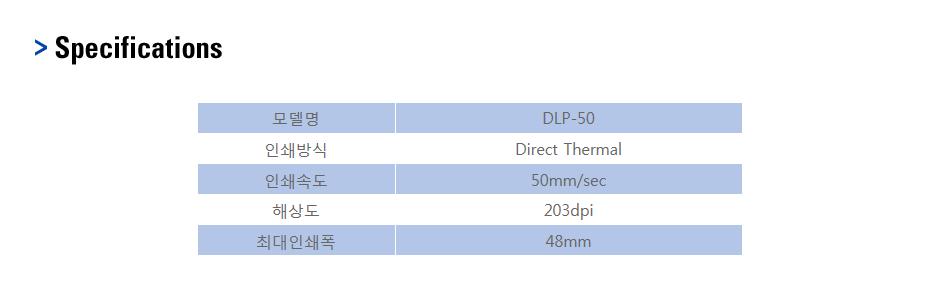 카스 라벨, 티켓 프린터 DEP/DLP-50 7