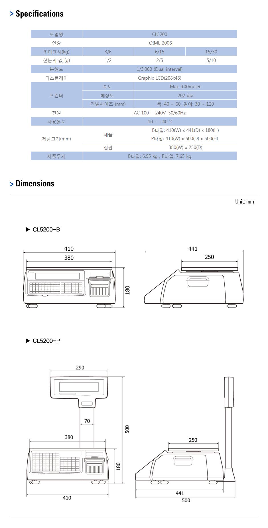 카스 라벨프린트 저울 CL-5200 4