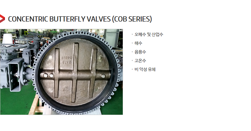 DKC Concentric Butterfly Valves  3