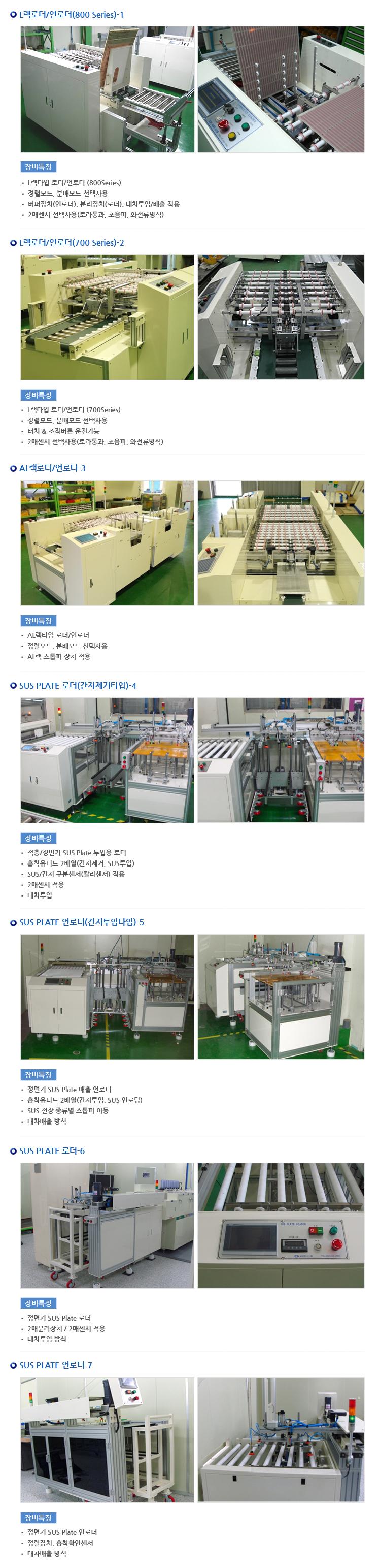 씨에프시스템 로더/언로더 - Rigid PCB