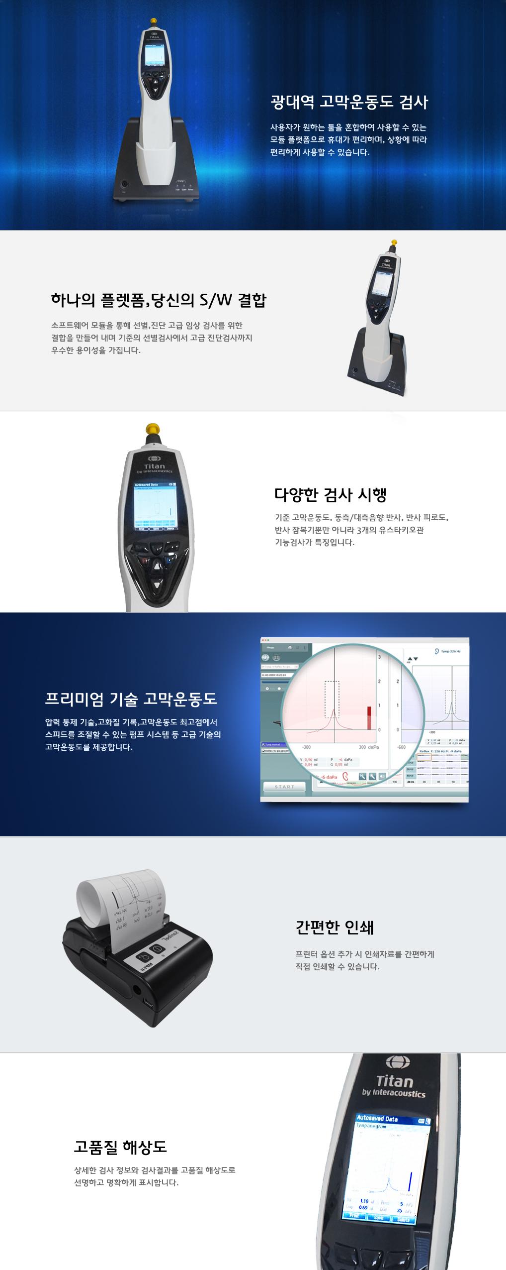 (주)참메드 Screening Diagnostic and Clinical Impedance Titan (IMP440)