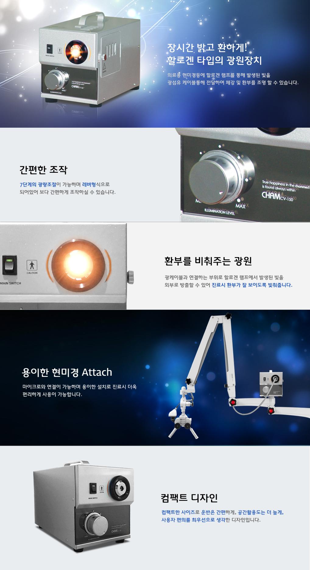 (주)참메드 Halogen Light Source CHAM CV-150