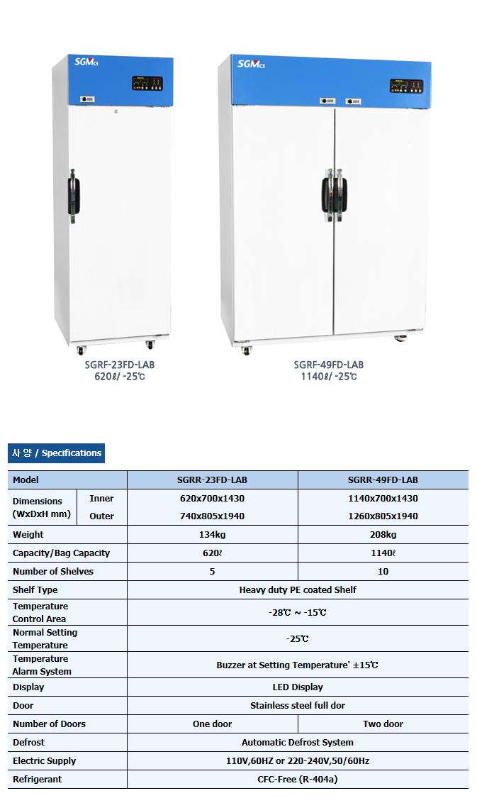 (주)창신테크 실험실 냉동고 SGRR-23FD/49FD-LAB-Series 1