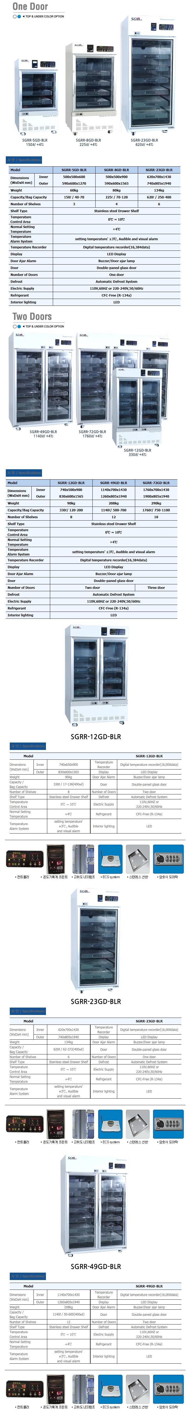 (주)창신테크 혈액 냉장고 SGRR-BLR-Series 2