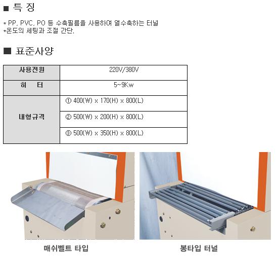 창미포장기계 기본형 수축터널 CM-100