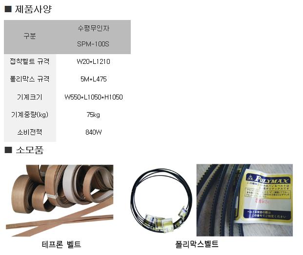 창미포장기계 비닐접착기계 (수평무인자형) SPM-100S