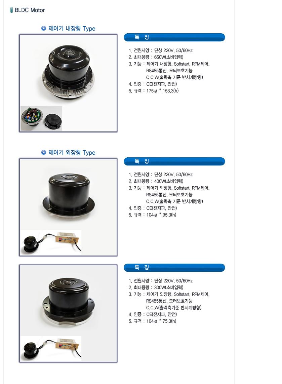 블루코드 FFU Controller LCU Series