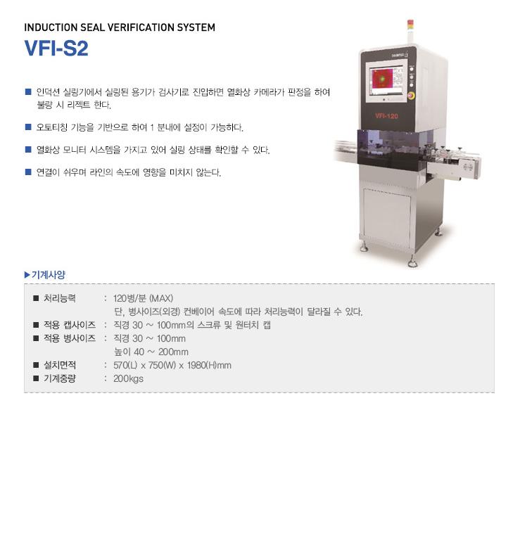 (주)카운텍 Induction Seal Verification System VFI-S2 1