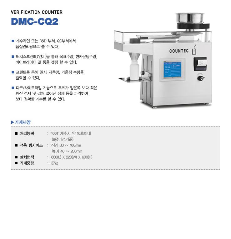 (주)카운텍 Verification Counter DMC-CQ2 1