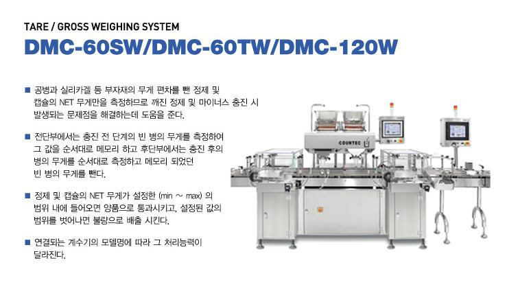 (주)카운텍 Tare / Gross Weighing System DMC-Series