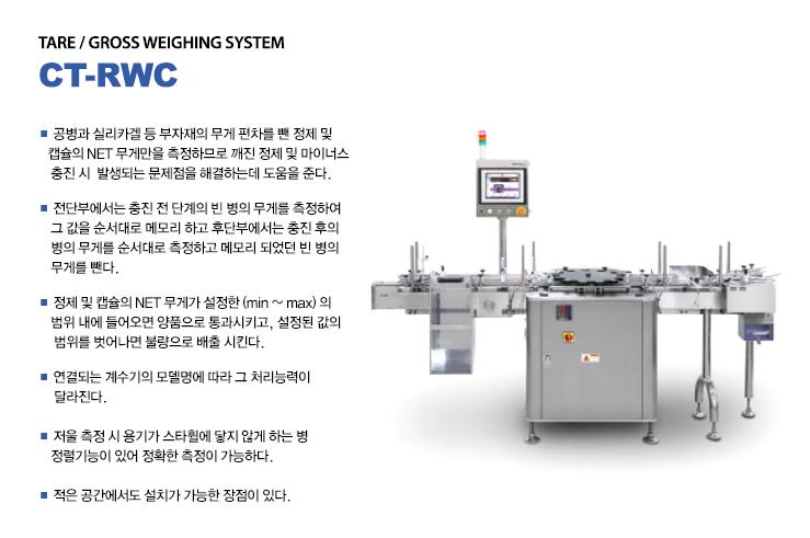 (주)카운텍 Tare / Gross Weighing System CT-RWC 1