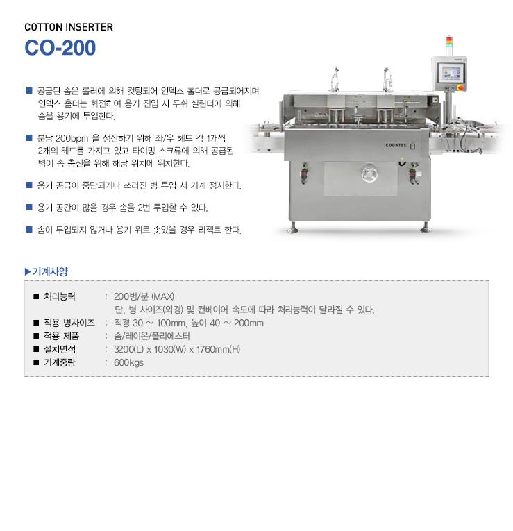 (주)카운텍 Cotton Inserter CO-200 1