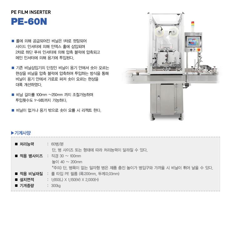 (주)카운텍 Polyethylen Film Inserter PE-60N 1