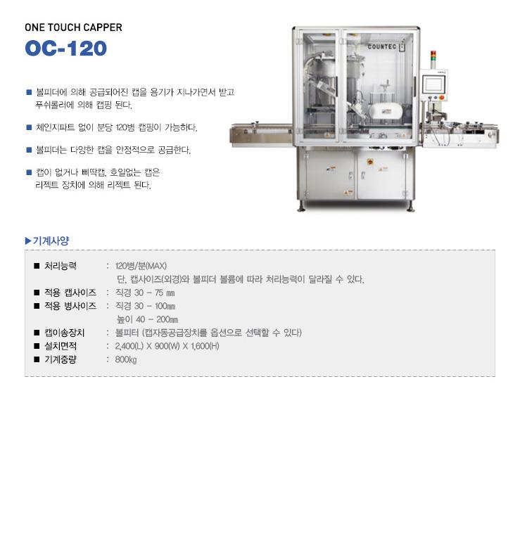 (주)카운텍 One Touch Capper OC-120 1
