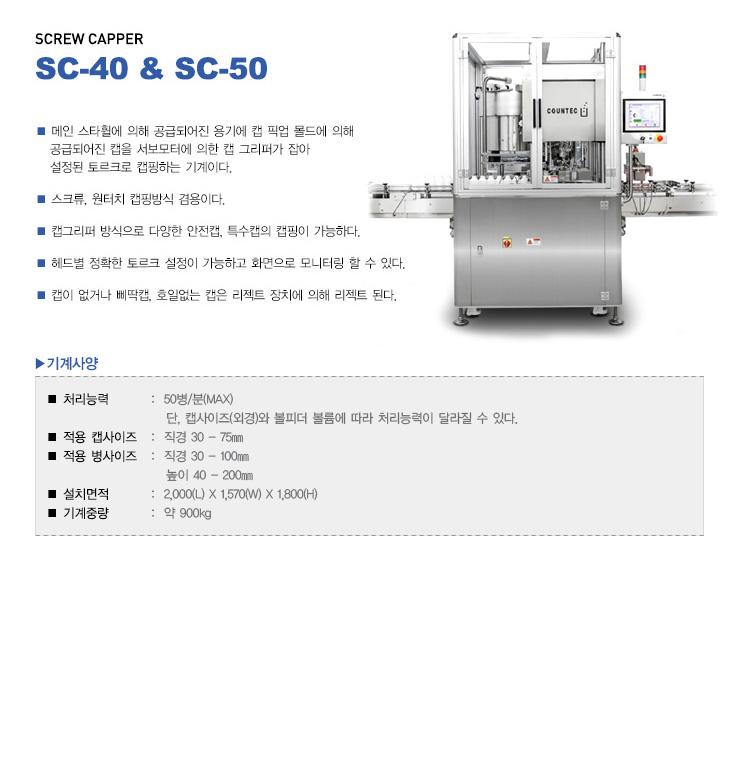 (주)카운텍 Screw Capper SC-40, SC-50 1
