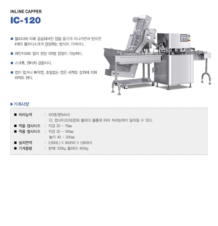 (주)카운텍 Inline Capper IC-120 1