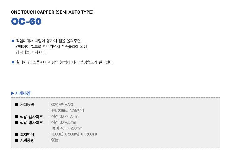 (주)카운텍 One Touch Capper (Semi Auto Type) OC-60 1