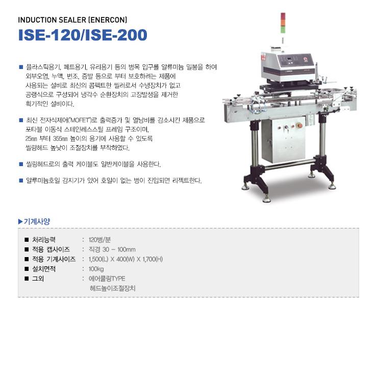 (주)카운텍 Induction Sealer (Enercon) ISE-120, ISE-200 1