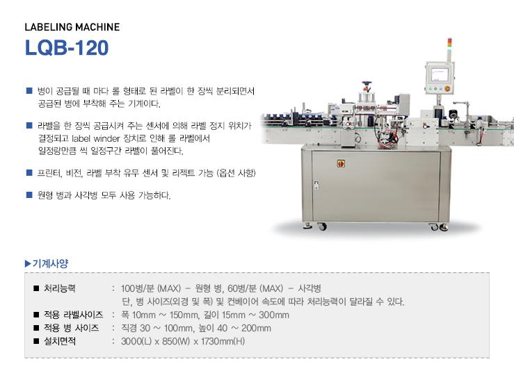 (주)카운텍 Labeling Machine LQB-120 1