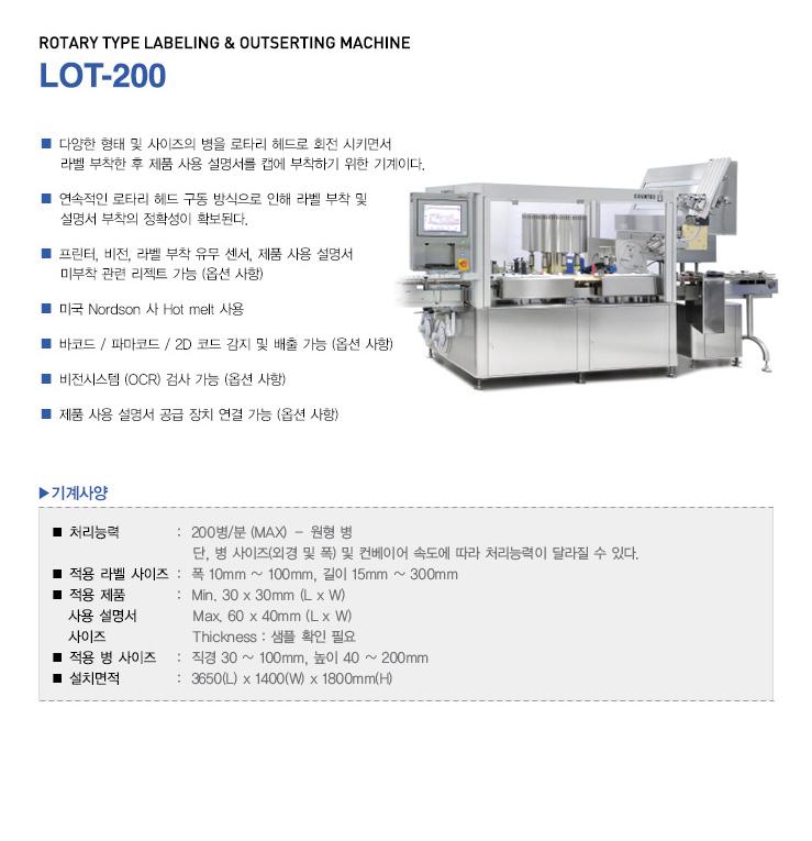 (주)카운텍 Rotary Type Labeling & Outserting Machine LOT-200 1